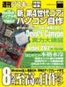 新・第4世代コアiパソコン自作(アスキー書籍)