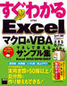 すぐわかる Excel マクロ&VBA マネして使えるサンプル集 Excel 2013/2010/2007(アスキー書籍)