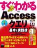 すぐわかる Accessクエリ 基本と実践技 Access 2013/2010/2007(アスキー書籍)