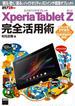 Xperia Tablet Z エクスペリア タブレット ゼット 完全活用術(アスキー書籍)