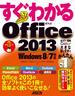 すぐわかる Office2013 Windows 8/7対応(アスキー書籍)