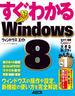 すぐわかる Windows8 ウィンドウズの操作や設定、新機能の使い方を完全解説(アスキー書籍)
