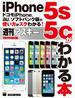 ドコモiPhone、au、ソフトバンク版の使い方がスグわかる! iPhone5s/5cがわかる本(アスキー書籍)