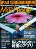 【期間限定価格】MacPeople 2013年4月号