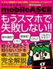 mobileASCII 2013 Summer