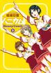 ハニカム 3(電撃コミックス)