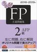 うかる!FP2級・AFP王道問題集 2018−2019年版
