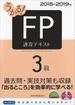 うかる!FP3級速攻テキスト 2018−2019年版