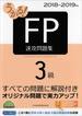 うかる!FP3級速攻問題集 2018−2019年版