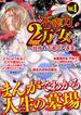 不幸力2万の女たち vol.1~結婚の不都合な真実~(コミックなにとぞ)