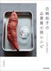 白崎裕子の必要最小限レシピ 料理は身軽に