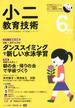 小二教育技術 2018年 06月号 [雑誌]