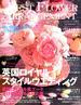BEST FLOWER ARRANGEMENT (ベストフラワーアレンジメント) 2018年 07月号 [雑誌]