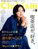Clubism (クラビズム) 2018年 06月号 [雑誌]