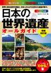 日本の世界遺産 ビジュアル版オールガイド 増補改訂版