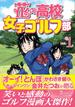花の高校女子ゴルフ部 vol.1 (GOLF LESSON COMIC BOOK)(NICHIBUN COMICS)