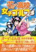 花の高校女子ゴルフ部 vol.2 (GOLF LESSON COMIC BOOK)(NICHIBUN COMICS)
