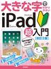 大きな字でわかりやすい iPad アイパッド 超入門 [改訂2版]