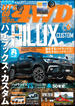 LET'S GO 4WD【レッツゴー4WD】2018年6月号(LET'S GO 4WD)