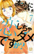 オットに恋しちゃダメですか?(7)(白泉社レディース・コミックス)