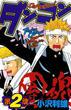 ダンコン 2(少年チャンピオン・コミックス)