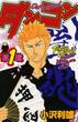 ダンコン 1(少年チャンピオン・コミックス)