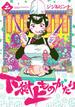 下獄上ものがたり 2(ヒーローズコミックス)(ヒーローズコミックス)