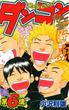 ダンコン 6(少年チャンピオン・コミックス)