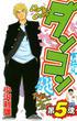 ダンコン 5(少年チャンピオン・コミックス)
