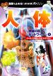 NHKスペシャル 人体-神秘の巨大ネットワーク- 1 漫画でよめる! メッセージ物質のひみつをさぐれ!(MOVE)