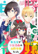 B's-LOG COMIC 2018 May. Vol.64(B'sLOG COMICS)