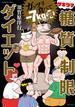 ガッツリ食べて-7kg減 ゲキウマ糖質制限ダイエット(バンブーコミックス)