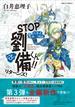 STOP劉備くん!!リターンズ! 第3巻 白井式笑史・三国志 (KIBO COMICS)(希望コミックス)