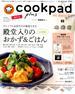 クックパッドプラス 誕生号 2018年 07月号 [雑誌]