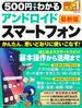 500円でわかる アンドロイドスマートフォン 最新版(Gakken computer mook)