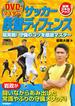 DVDでマスター! サッカー 鉄壁ディフェンス(学研スポーツブックス)