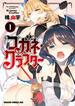 コガネ・クラフター(1)(ドラゴンコミックスエイジ)