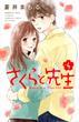 さくらと先生 vol.4 (講談社コミックス別冊フレンド)(別冊フレンドKC)