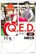 Q.E.D.iff 10 証明終了 (月刊少年マガジン)