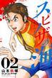 スピノザの海 02 蒼のライフセーバー (月刊少年マガジン)