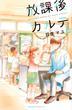 放課後カルテ 16 (BE LOVE KC)(BE LOVE KC(ビーラブKC))
