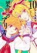 架刑のアリス(10) (KCx)(KCxARIA)