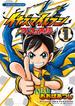 イナズマイレブン アレスの天秤 1 (コロコロコミックススペシャル)(コロコロコミックス)