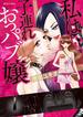 私は子連れおっパブ嬢 1 (ビッグ コミックス)(ビッグコミックス)