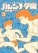 ハレンチ学園 2 50周年記念愛蔵版 (BIG COMICS SPECIAL)
