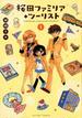 桜田ファミリア・ツーリスト 1 (ACTION COMICS)(アクションコミックス)
