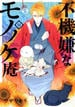 不機嫌なモノノケ庵 11 (ガンガンコミックスONLINE)(ガンガンコミックスONLINE)