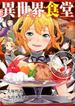 異世界食堂 3 (ヤングガンガンコミックス)(ヤングガンガンコミックス)