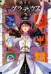 偽り王のグラディウス 2 (G FANTASY COMICS)(Gファンタジーコミックス)