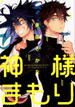 神様まもり (ZERO−SUM COMICS)(ZERO-SUMコミックス)
